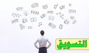 ماهو التسويق و كيف يتم دراسة السوق ?