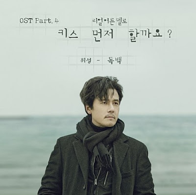 Wheesung (Realslow) – Should We Kiss First OST Part. 4 MP3
