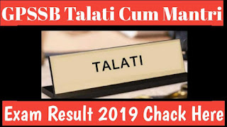 Talati Exam Result 2019, Gujarat Talati Result 2019, Talati Cum Mantri Exam Result,