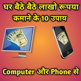 10 money making fast way jiophonetrick.com