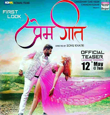 Prem Geet Bhojpuri Movie Download Full HD 720p 480p