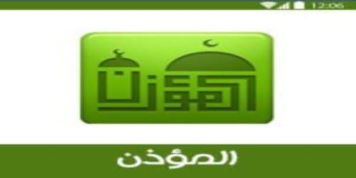 """تحميل برنامج الاذان النسخة المطورة مجانا al-moazin pro apk""""المؤذن كامل"""