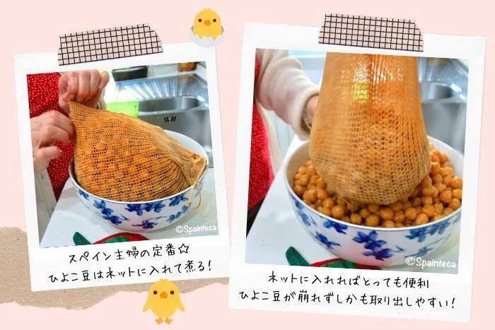 コシード・マドリレーニョで食べる煮えたひよこ豆を網から取り出すところ