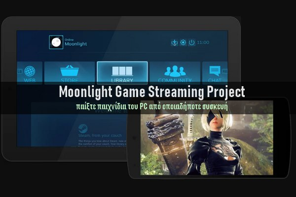 «Moonlight Game Streaming Project» - Παίξτε παιχνίδια του PC από οποιαδήποτε συσκευή