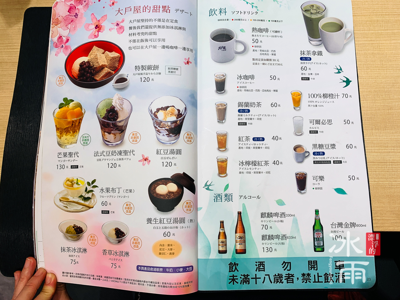蘆洲家樂福大戶屋|菜單12