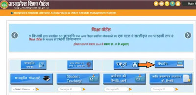 MP Free Laptop Yojana 2020 Online Registration