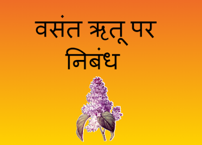 5 lines on spring season in Hindi
