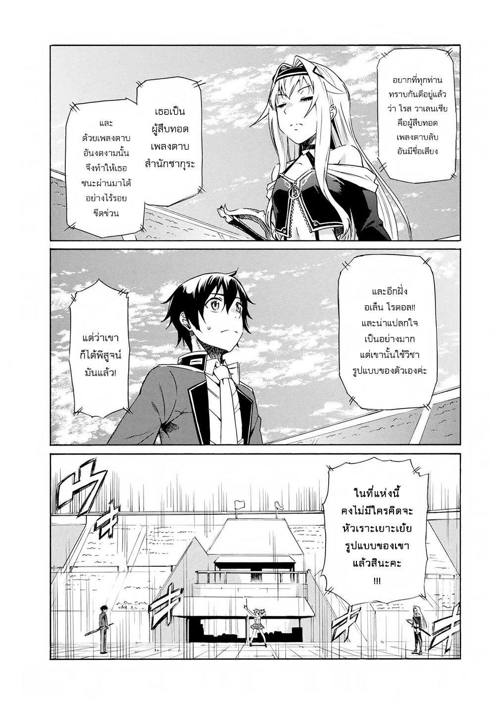อ่านการ์ตูน Ichioku-nen Button o Renda Shita Ore wa Kizuitara Saikyou ni Natteita ตอนที่ 3 หน้าที่ 5