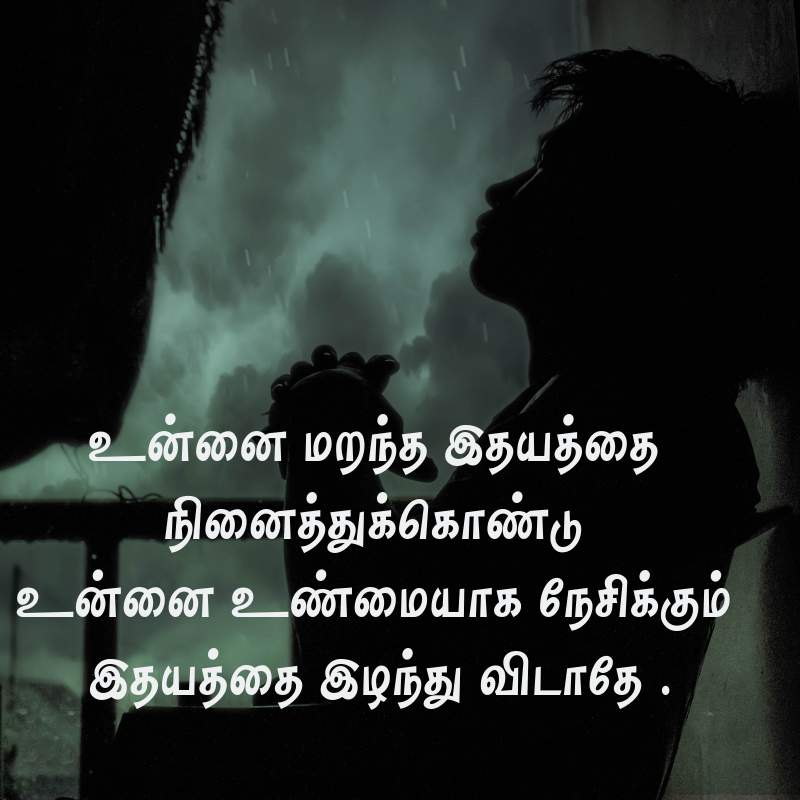 Sad Quotes In Tamil With Images