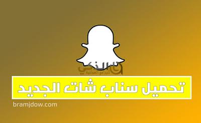برنامج snapchat apk