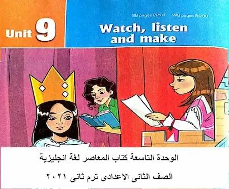 الوحدة التاسعة كتاب المعاصر لغة انجليزية الصف الثانى الاعدادى ترم ثانى 2021