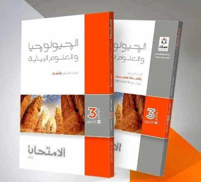 تحميل كتاب الامتحان جيولوجيا للصف الثالث الثانوى نظام حديث 2022 pdf (كتاب التدريبات والاسئلة)