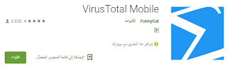 افضل تطبيقات الحماية من الفيروسات