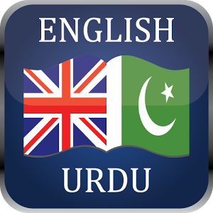 English To Urdu Dictionary Free Download