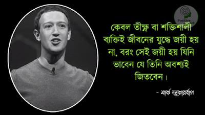 mark zuckerberg inspirational quotes in bengali