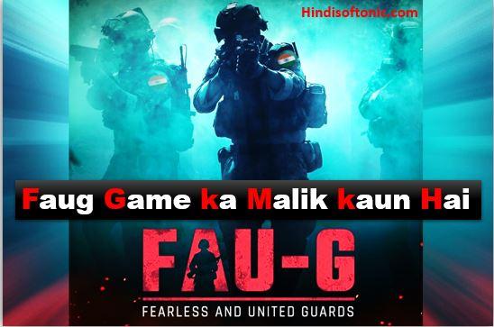 फौजी गेम मालिक कौन है , fauji game malik , faug game ka malik kaun hai, faug game malik name,faug game, fauji game, father of indian gaming industry