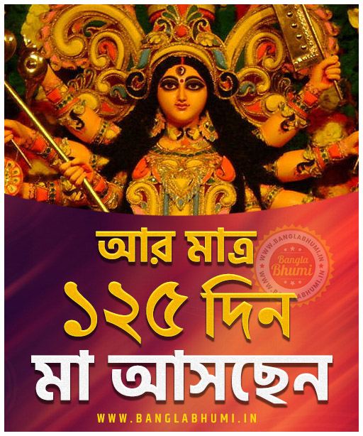Maa Asche 125 Days Left, Maa Asche Bengali Wallpaper