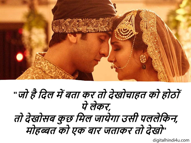 Latest breakup status in hindi || breakup quotes in hindi