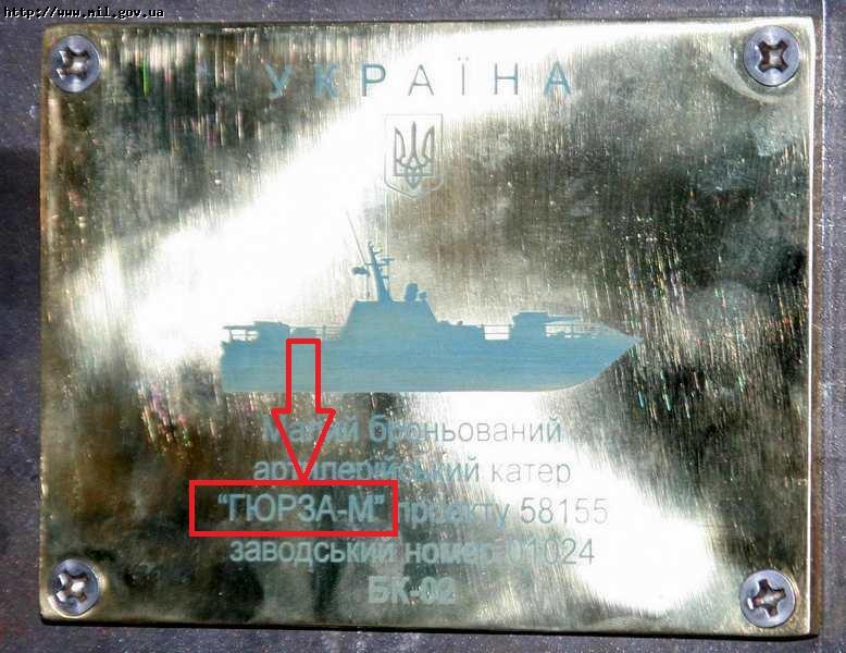 закладка табличка МБАК U175 Бердянськ