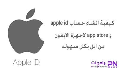 انشاء حساب ابل ستور Apple Store جديد