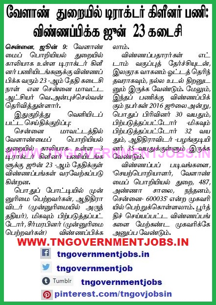 tamilnadu-agricultural-engineering-department-chennai-recruitment-of-3-vacancies-tractor-cleaner-post-notification-www.tngovernmentjobs.in