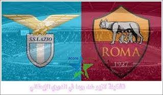 تشكيلة لازيو ضد روما في الدوري الإيطالي