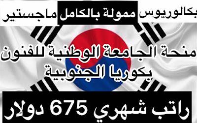 منح دراسية مجانية 2020| منحة الجامعة الوطنية للفنون بكوريا الجنوبية 2020-2021