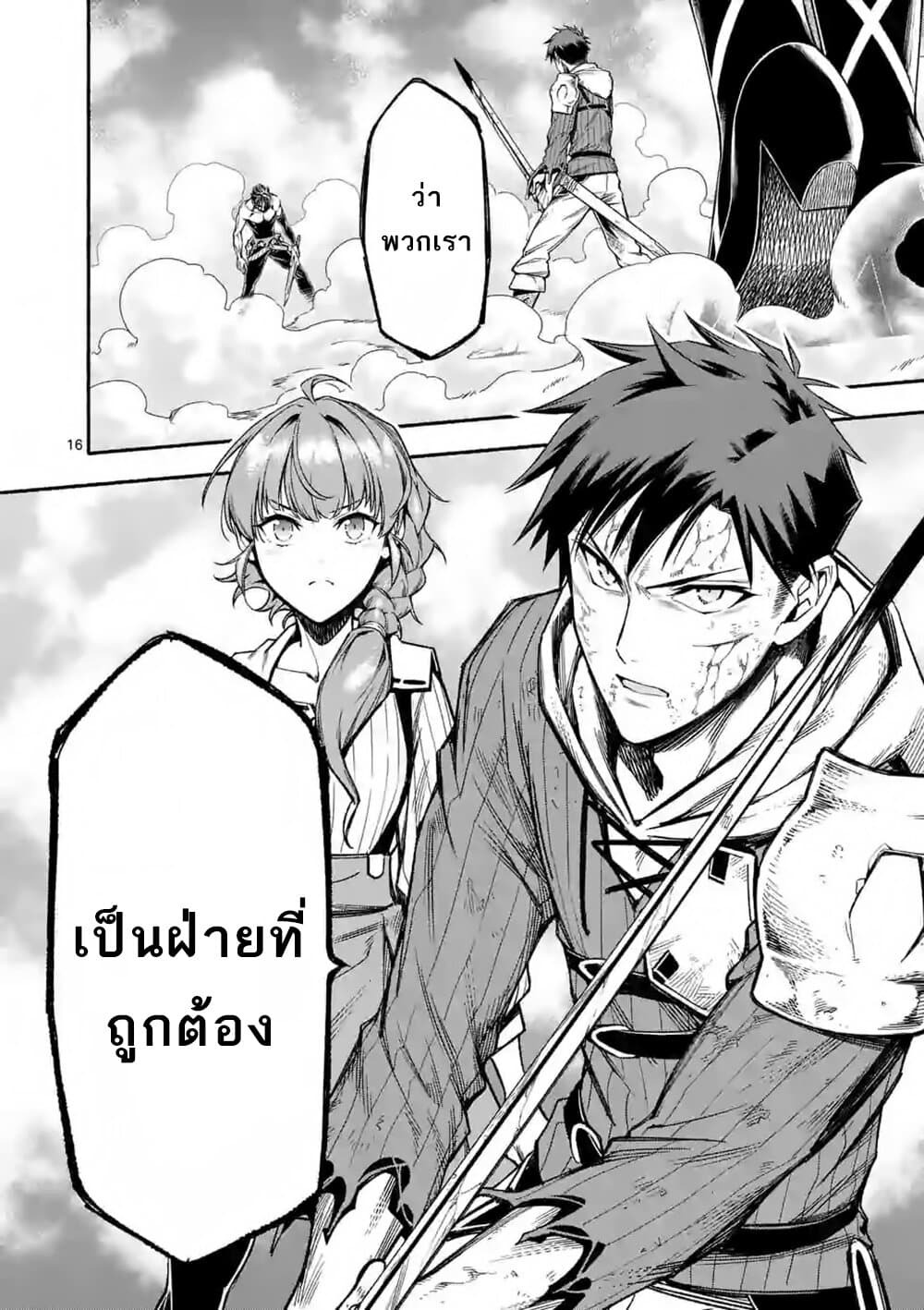 อ่านการ์ตูน Shi ni Modori, Subete o Sukuu Tame ni Saikyou ตอนที่ 17 หน้าที่ 17