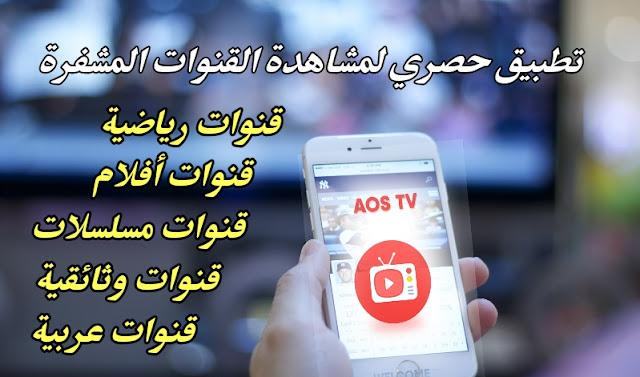حمل تطبيق AOS TV وشاهد العديد من الأقمار في هاتفك