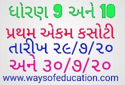 STD 9 AND 10 FIRST UNIT TEST YEAR 2020/21 GUJARAT BOARD STUDENT
