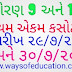 STD 9 AND 10 FIRST UNIT TEST YEAR 2020/21 GUJARAT BOARD STUDENT