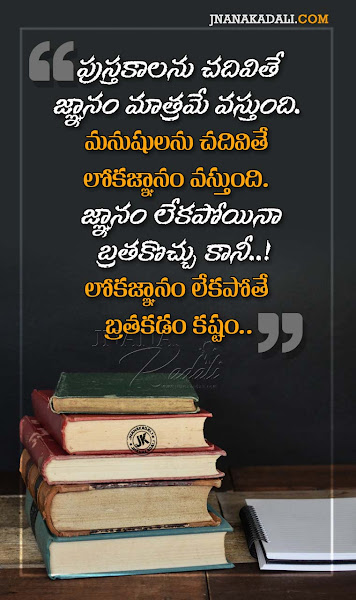 true words on life-books hd wallpapers-true changing words in telugu