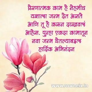 अभिनंदन शुभेच्छा | Abhinandan Shubhechha In Marathi