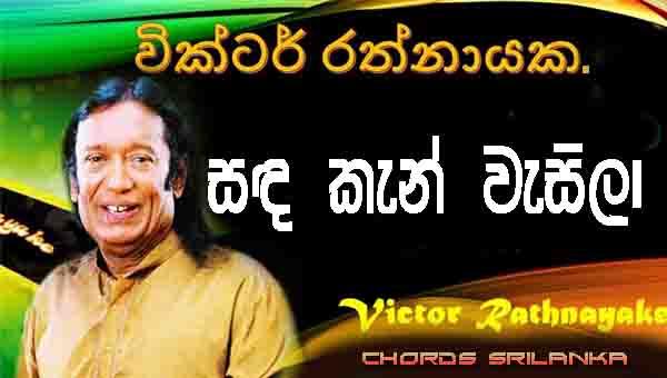 Sanda Kan Wasila Chords, Victor Rathnayake Songs, Sanda Kan Wasila Song Chords, Victor Rathnayake Songs Chords, Sinhala Song Chords,