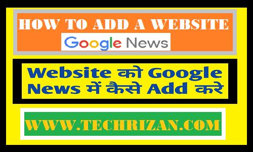 WEBSITE को GOOGLE NEWS में कैसे ADD करे | HOW TO ADD A WEBSITE IN GOOGLE NEWS