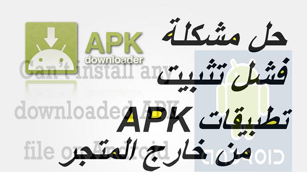 حل مشكلة عدم تثبيت تطبيقات أندرويد APK من خارج المتجر