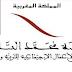مؤسسة محمد السادس للنهوض بالأعمال الاجتماعية للتربية والتكوين تعلن عن حملة توظيف في عدة تخصصات ..آخر أجل هو 23 و26 غشت 2019