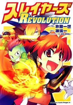 Slayers Revolution Manga