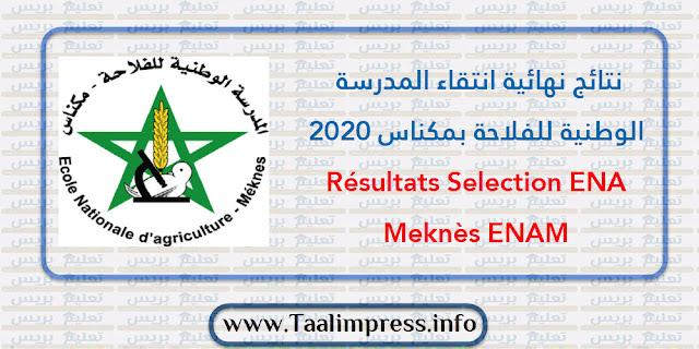 2020 Résultats Selection ENA Meknès ENAM
