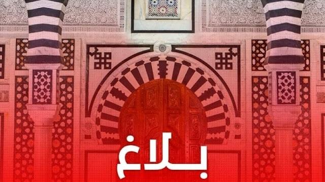 Tunisie-confinement: La Présidence du gouvernement explique les méthodes de travail