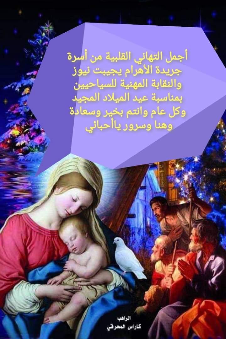 أجمل التهاني القلبية لأخوتنا المسيحيين بعيد الميلاد المجيد