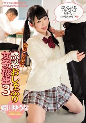 Are You A Boyfriend Temptation Pacifier School Girls 3 Yuna Himekawa [PGD-946 Yuna Himekawa]