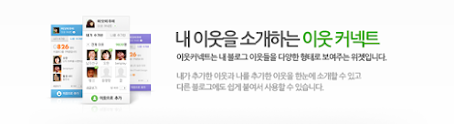 네이버 이웃커넥트 소개