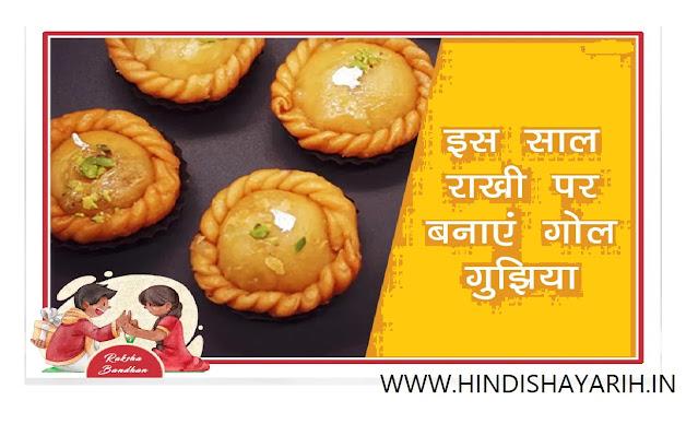 Raksha Bandhan Special: इस साल राखी पर बनाएं गोल गुझिया