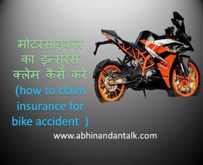 bike insurance claim kaise kare