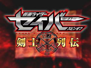 Kamen Rider Saber Spin-Off : Kenshi Retsuden [Complete]