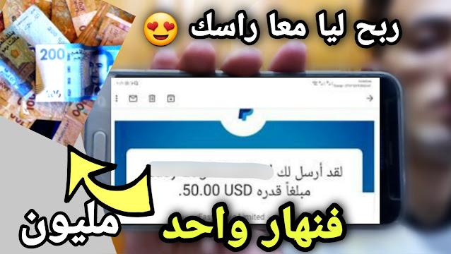 ربح المال من الانترنت في المغرب حقيقي أدخل ولن تندم 50$ دولار يوميا بسهولة
