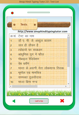 Anop Hindi Typing Tutor 2.0 : Tests