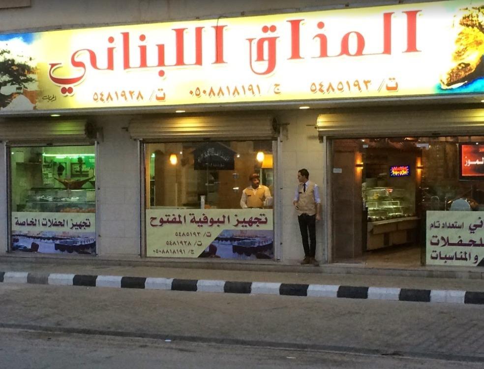 أسعار منيو ورقم وعنوان فروع مطعم المذاق اللبناني Lebanese Taste