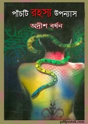 Panchti Rohosso Upanyas by Adrish Bardhan